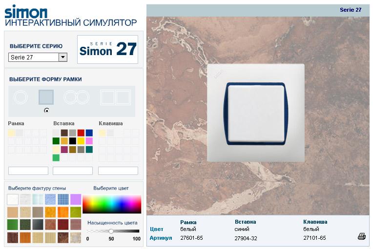 Интерактивный симулятор дизайна выключателей и рамок Simon